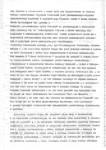 1992-01-27_WYROK_SR_WODZISLAW_08-106x150 WYROK SKAZUJĄCY SR WODZISŁAW 25-10-1991