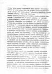 1992-01-27_WYROK_SR_WODZISLAW_11-106x150 WYROK SKAZUJĄCY SR WODZISŁAW 25-10-1991
