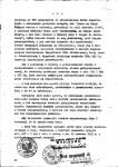 1992-03-27_WYROK_SW_KATOWICE_4-106x150 WYROK SKAZUJĄCY SW KATOWICE 27-03-1992