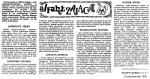 1992-10-23_NK_Alfabet_Zajaca-150x79 Niektóre publikacje 1989 - 1993
