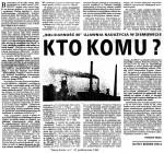 1992-10-27_NK_lapowki_na_Ziemowicie-150x140 Niektóre publikacje 1989 - 1993