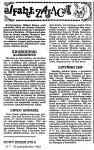 1992-10-30_NK_Alfabet_Zajaca-94x150 Niektóre publikacje 1989 - 1993