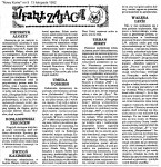 1992-11-13_NK_Alfabet_Zajaca-145x150 Niektóre publikacje 1989 - 1993
