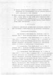 1992-12-22_REWIZJA_NADZWYCZAJNA_2-106x150 REWIZJA NADZWYCZAJNA PROKURATORA GENERALNEGO