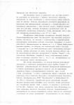 1992-12-22_REWIZJA_NADZWYCZAJNA_4-106x150 REWIZJA NADZWYCZAJNA PROKURATORA GENERALNEGO