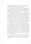 1992-12-22_REWIZJA_NADZWYCZAJNA_5-106x150 REWIZJA NADZWYCZAJNA PROKURATORA GENERALNEGO
