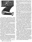 1993-12-09_Nie_Tydzien_z_glowy-115x150 Sejm - prasa 1993