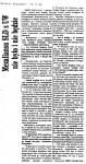 1994-11-15_DW_mezalians_UW_SLD-79x150 Sejm - prasa 1994