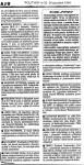 1994-12-24_Polit_palanty-1-77x150 PALANTY - PUBLIKACJE PRASOWE