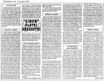 1994-12-31_Poz_Sejmowe_plotki-150x117 Sejm - prasa 1994