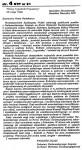 1996-05-26_NTP_wojna_religijna-82x150 Niektóre publikacje 1994 - 1997