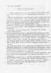 1997-10-20_WYROK_SR_03-106x150 WYROK SR WODZISŁAW 20-10-1997