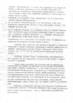 1997-10-20_WYROK_SR_04-106x150 WYROK SR WODZISŁAW 20-10-1997