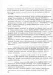 1997-10-20_WYROK_SR_05-106x150 WYROK SR WODZISŁAW 20-10-1997