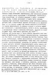 86-02_PeS_duchowosc_chrzescijanska_12-100x150 Pietas et Studium, Materiały Homiletyczne