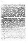 87_MH93_eucharystia_wspolnoty_3-96x150 Pietas et Studium, Materiały Homiletyczne